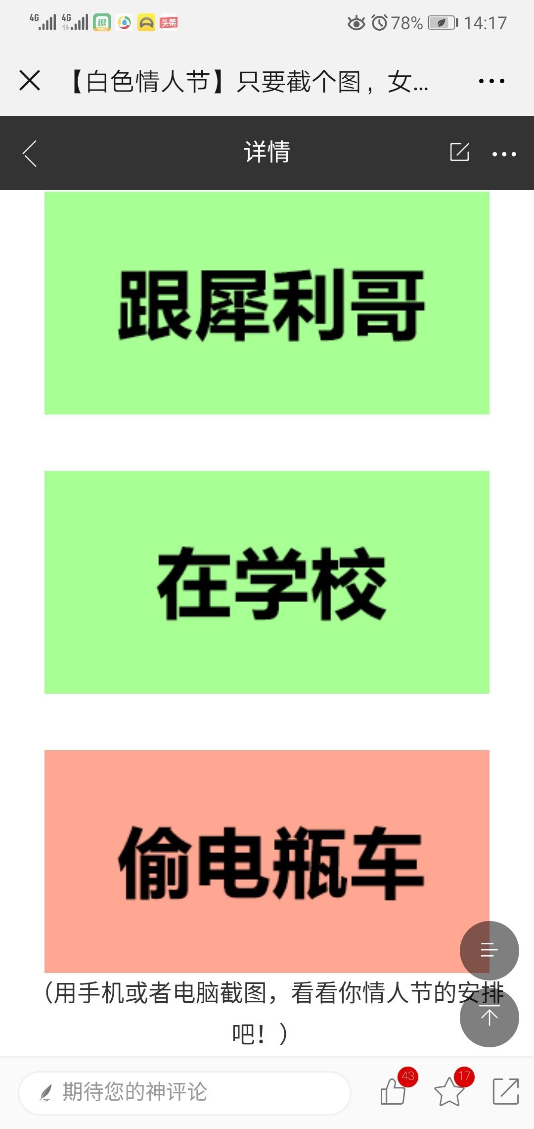 Screenshot_20190314_141719_com.tencent.mm.jpg