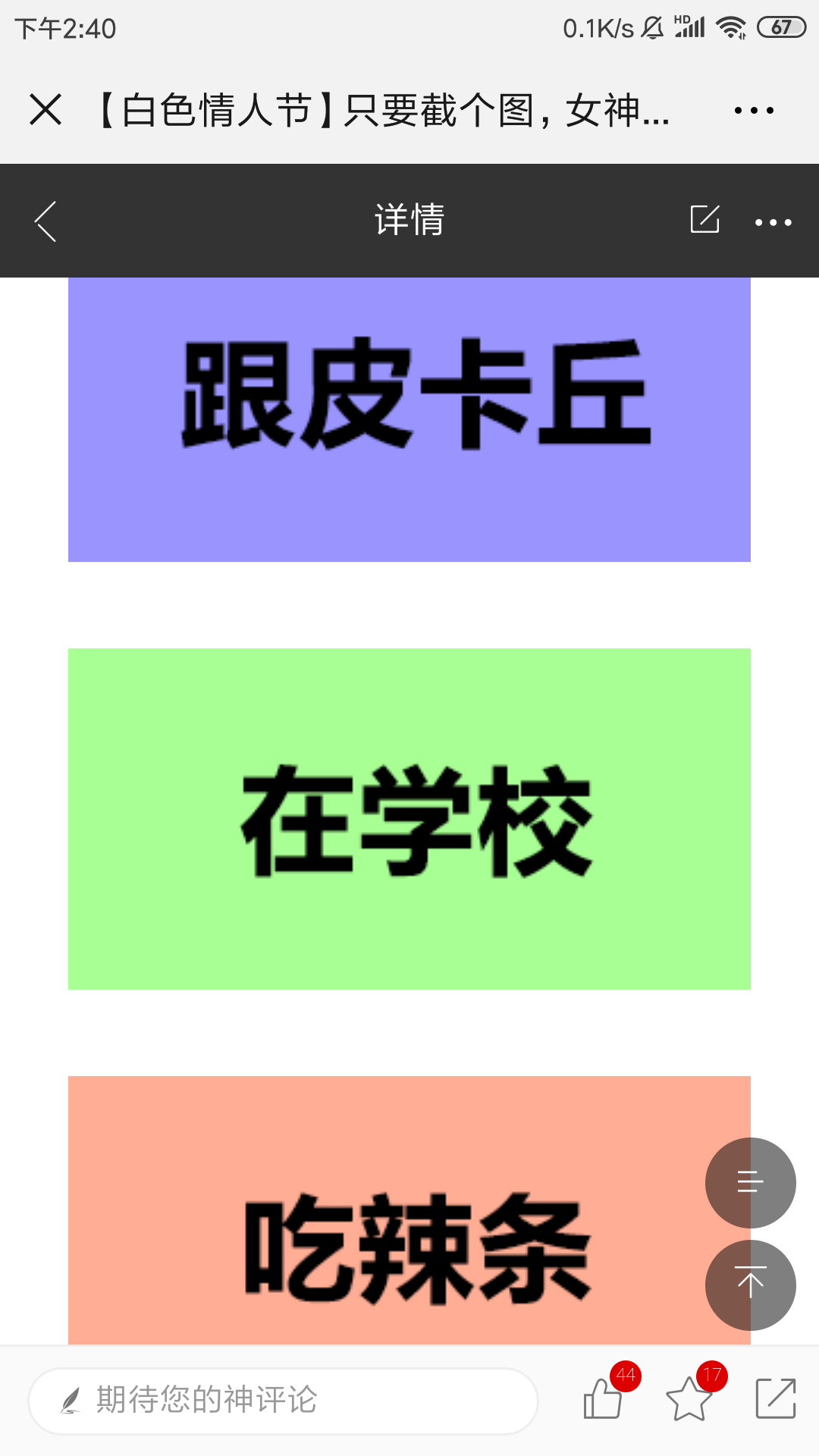 Screenshot_2019-03-14-14-40-10-030_com.tencent.mm.png