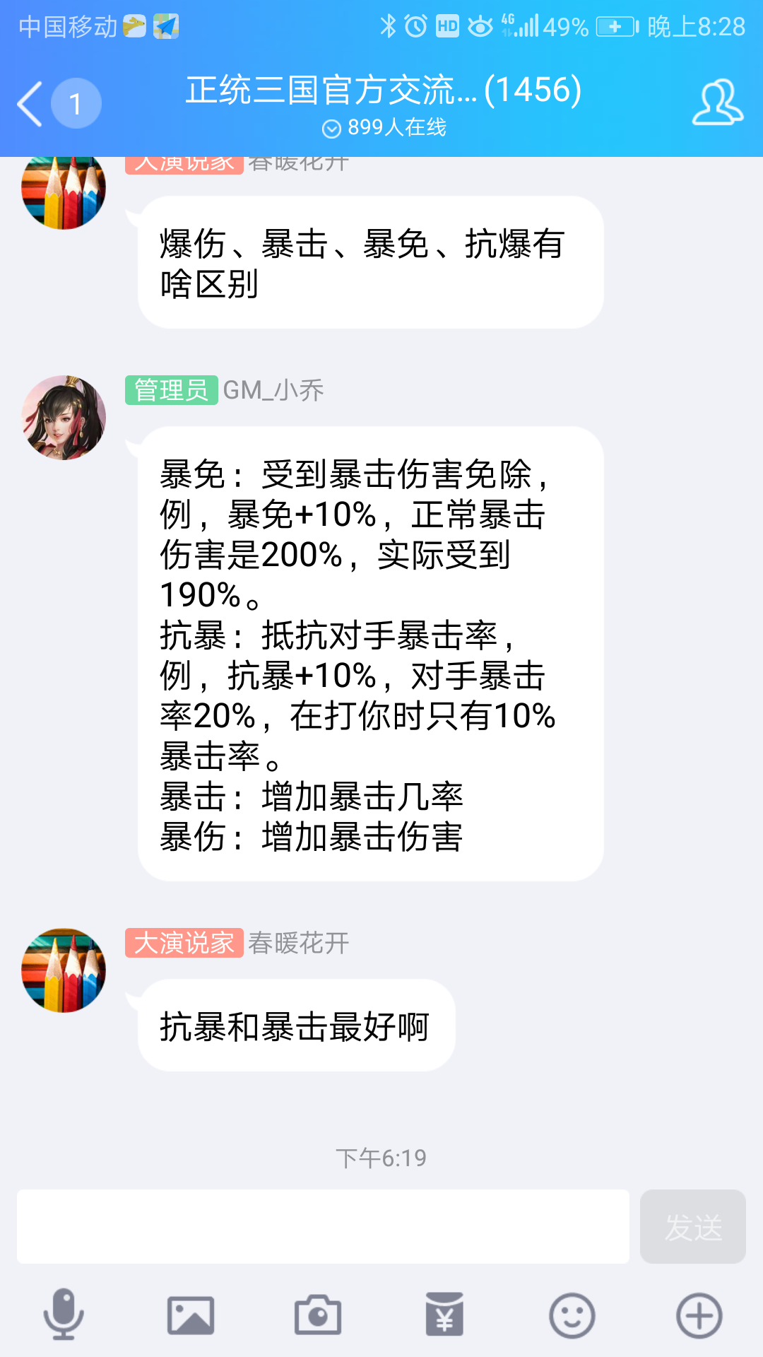 Screenshot_20190223-202821.png
