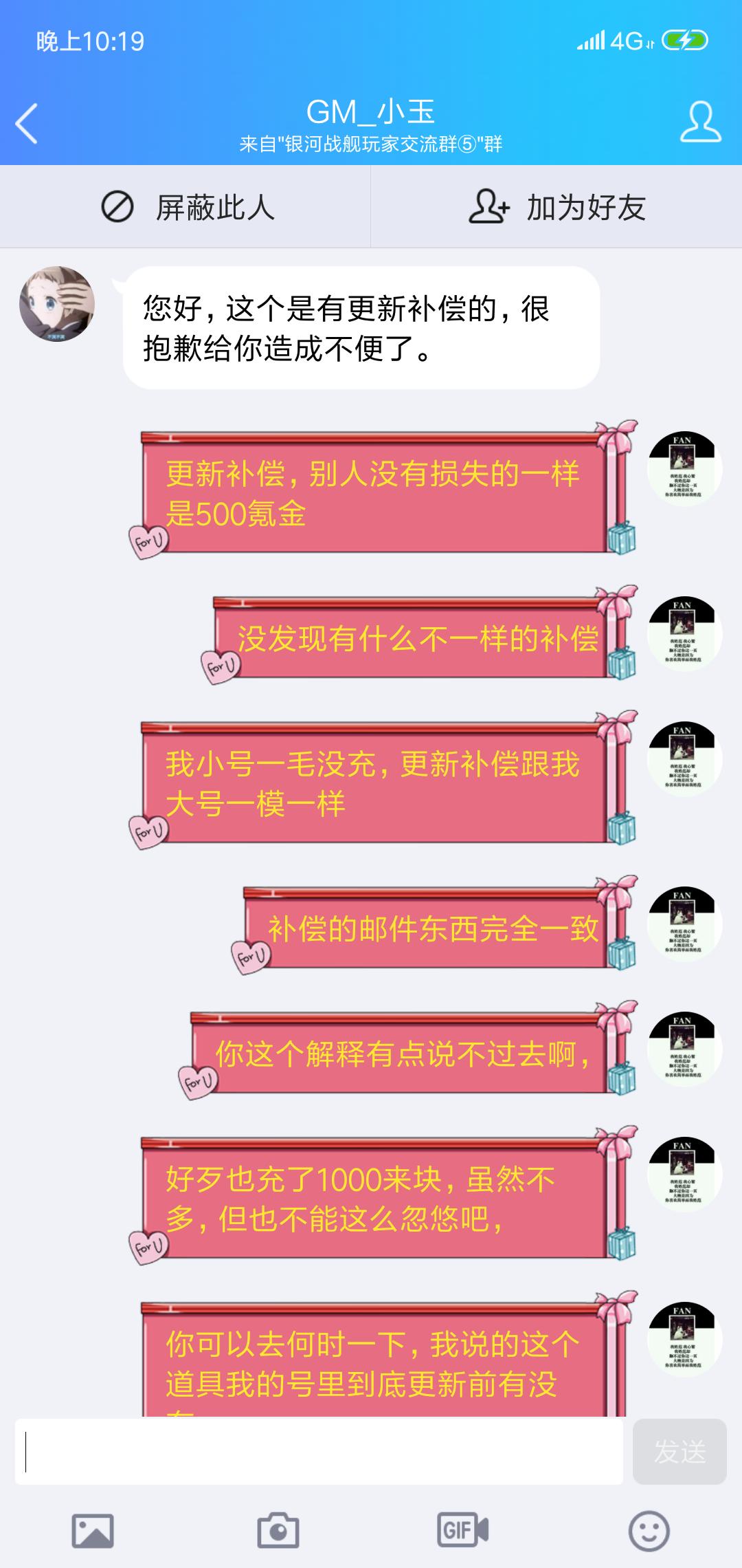 Screenshot_2019-03-28-22-19-32-273_com.tencent.mobileqq.png
