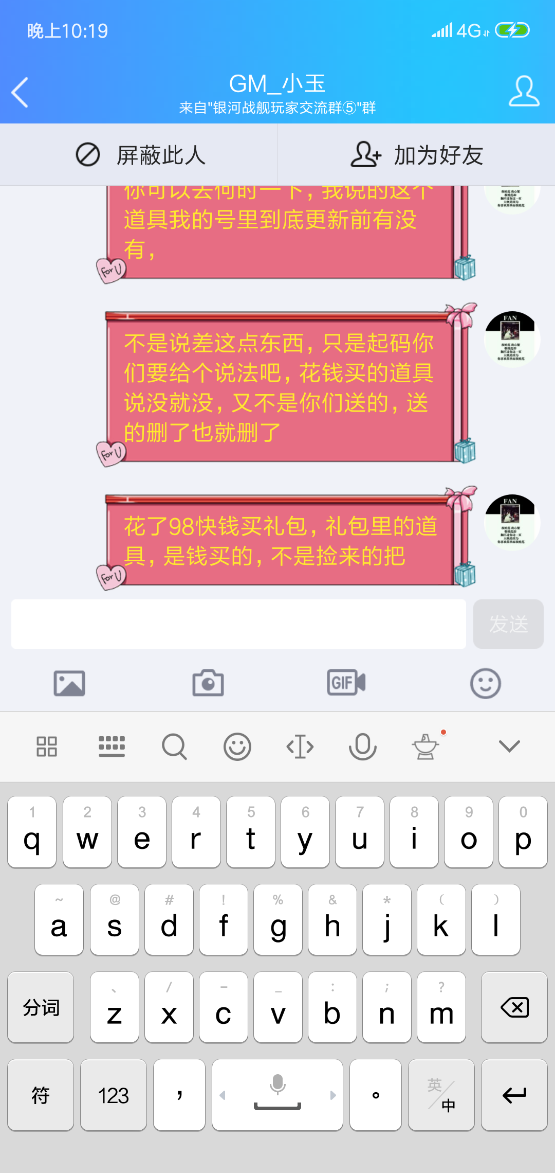 Screenshot_2019-03-28-22-19-38-661_com.tencent.mobileqq.png