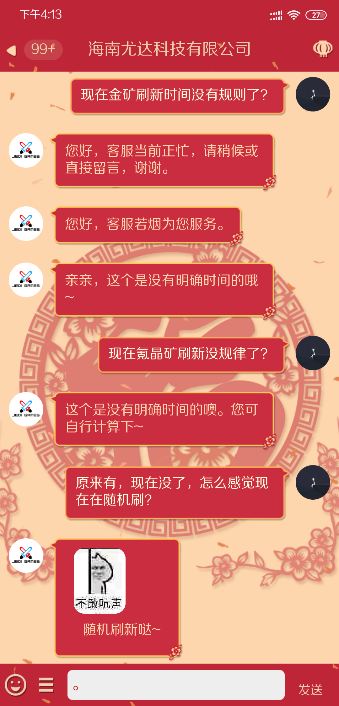 Screenshot_2019-03-31-16-13-17-694_com.tencent.mobileqq.png