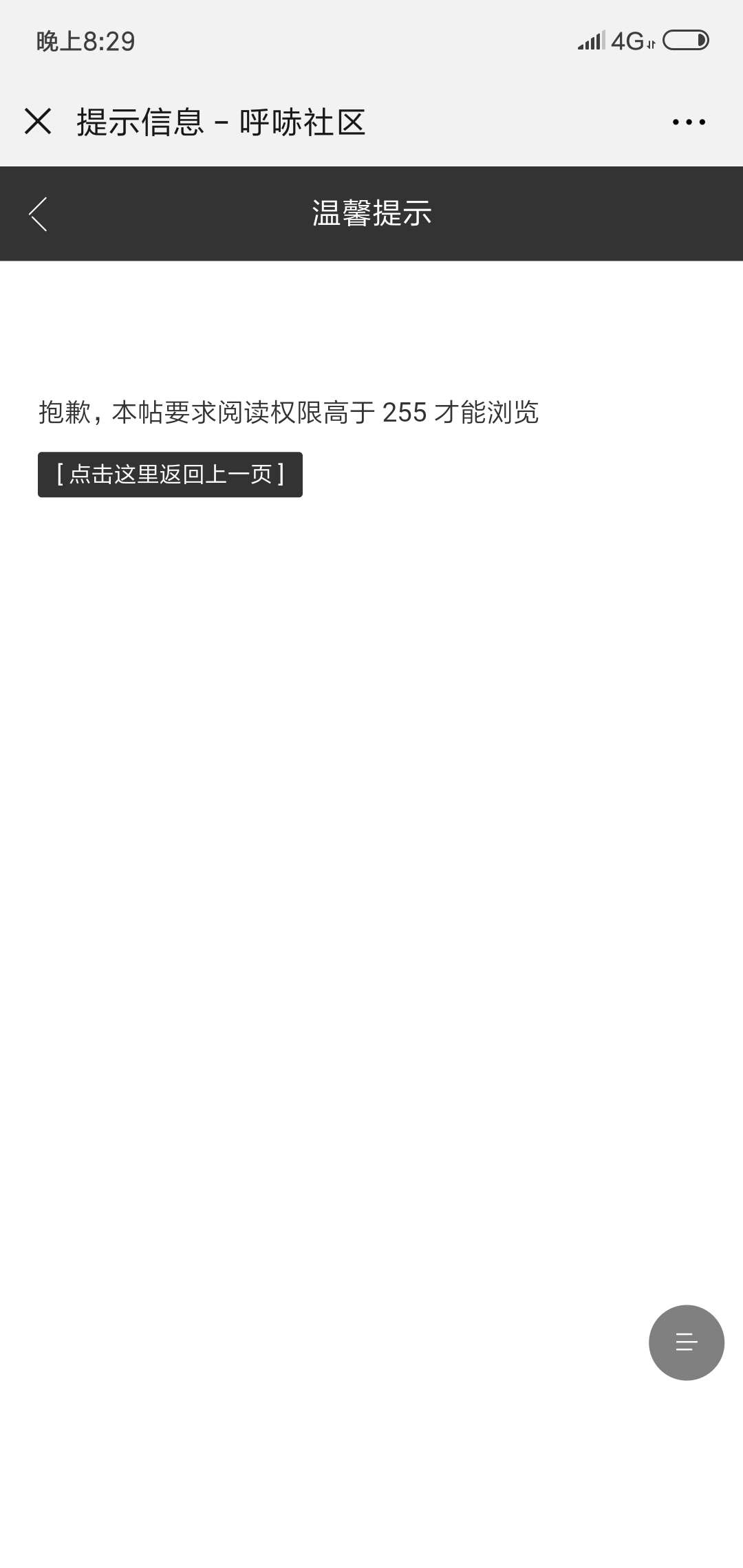 Screenshot_2019-04-01-20-29-38-545_com.tencent.mm.png