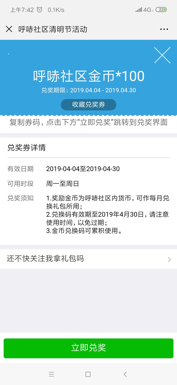 Screenshot_2019-04-05-07-42-11-670_com.tencent.mm.png