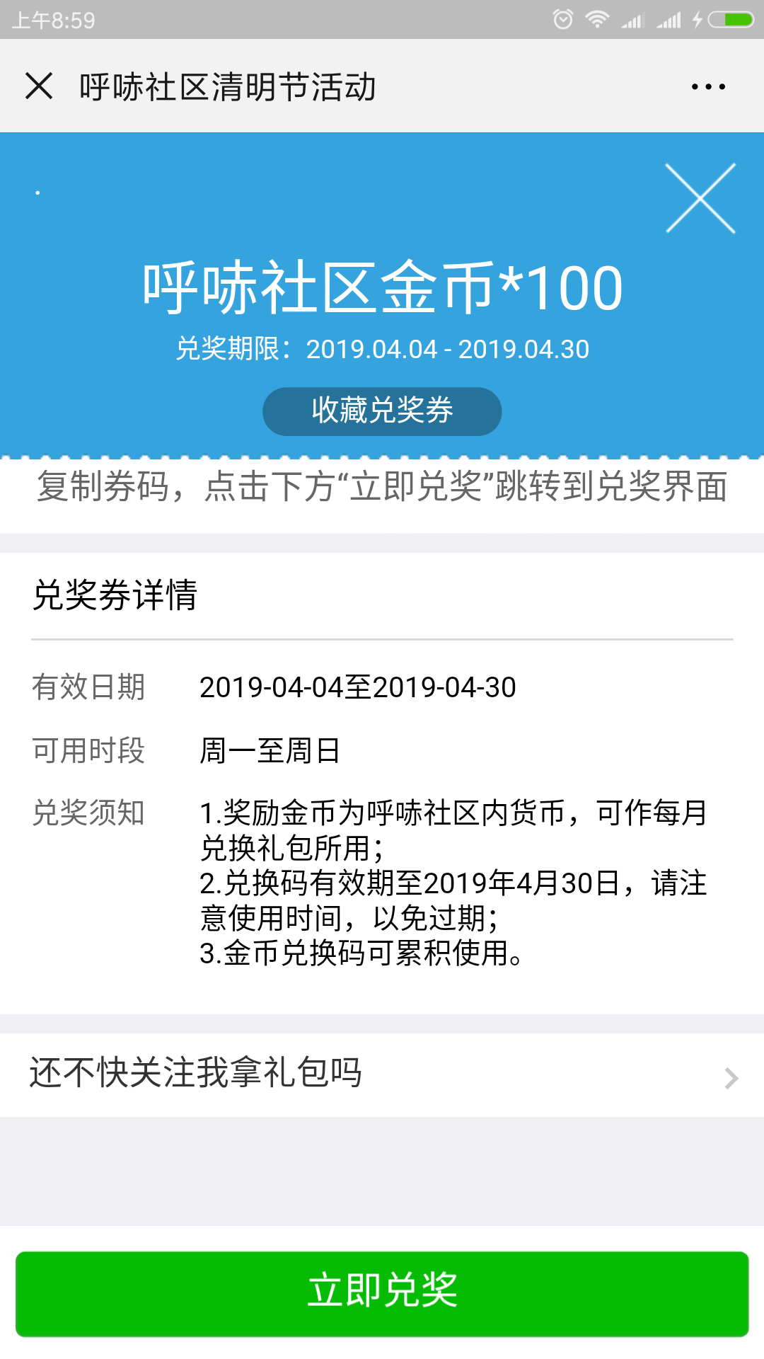 Screenshot_2019-04-05-08-59-51-477_com.tencent.mm.png