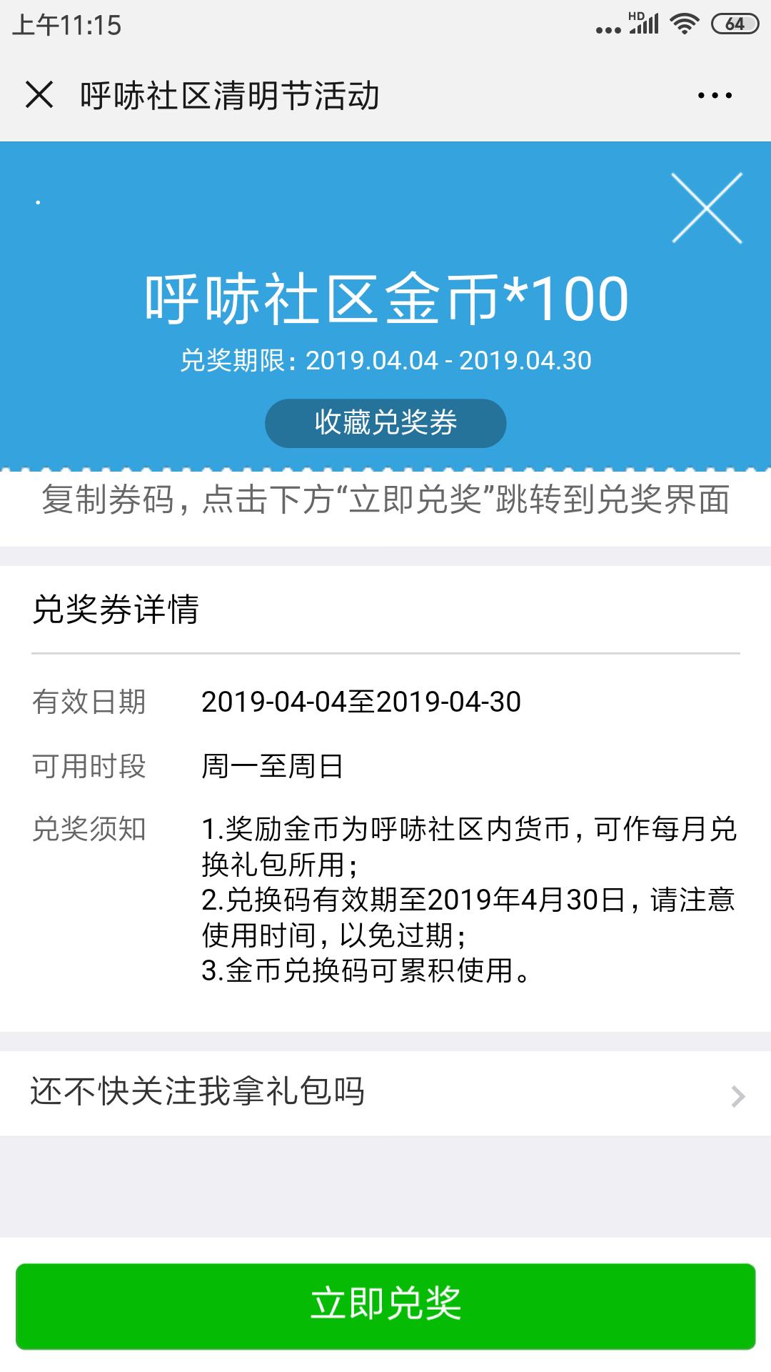 Screenshot_2019-04-08-11-15-42-290_com.tencent.mm.png