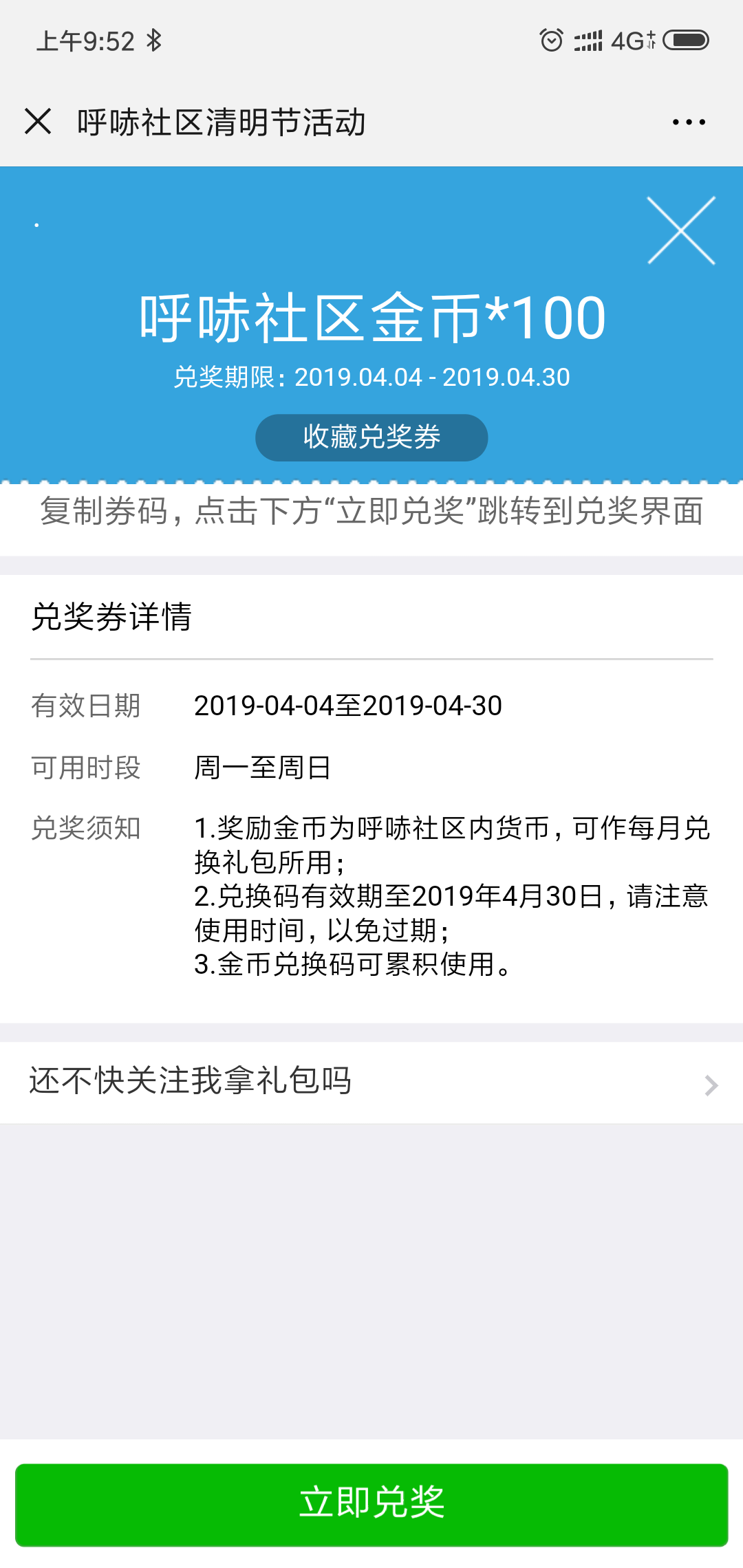 Screenshot_2019-04-05-09-52-44-842_com.tencent.mm.png