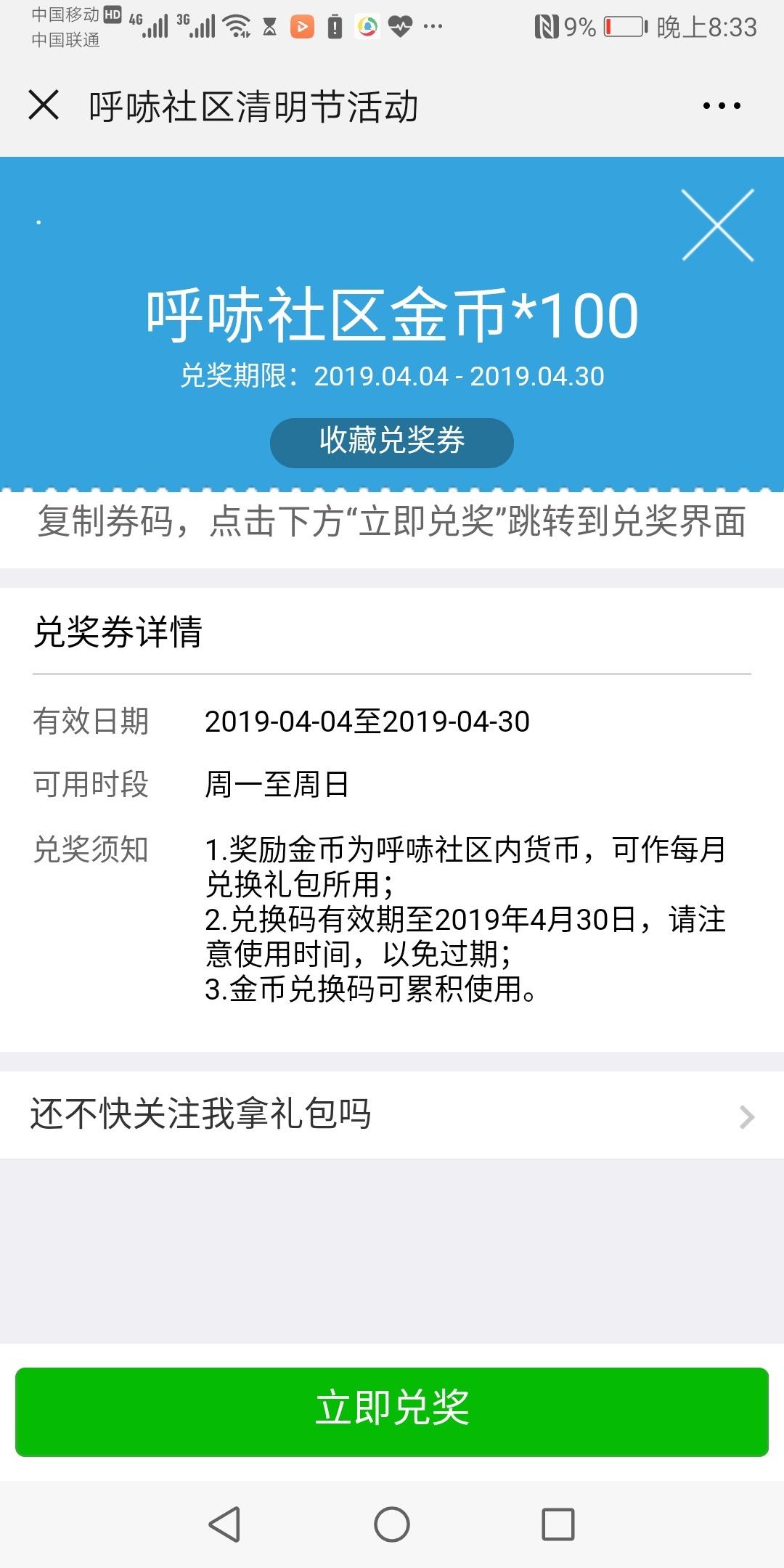 Screenshot_20190408_203343_com.tencent.mm.jpg