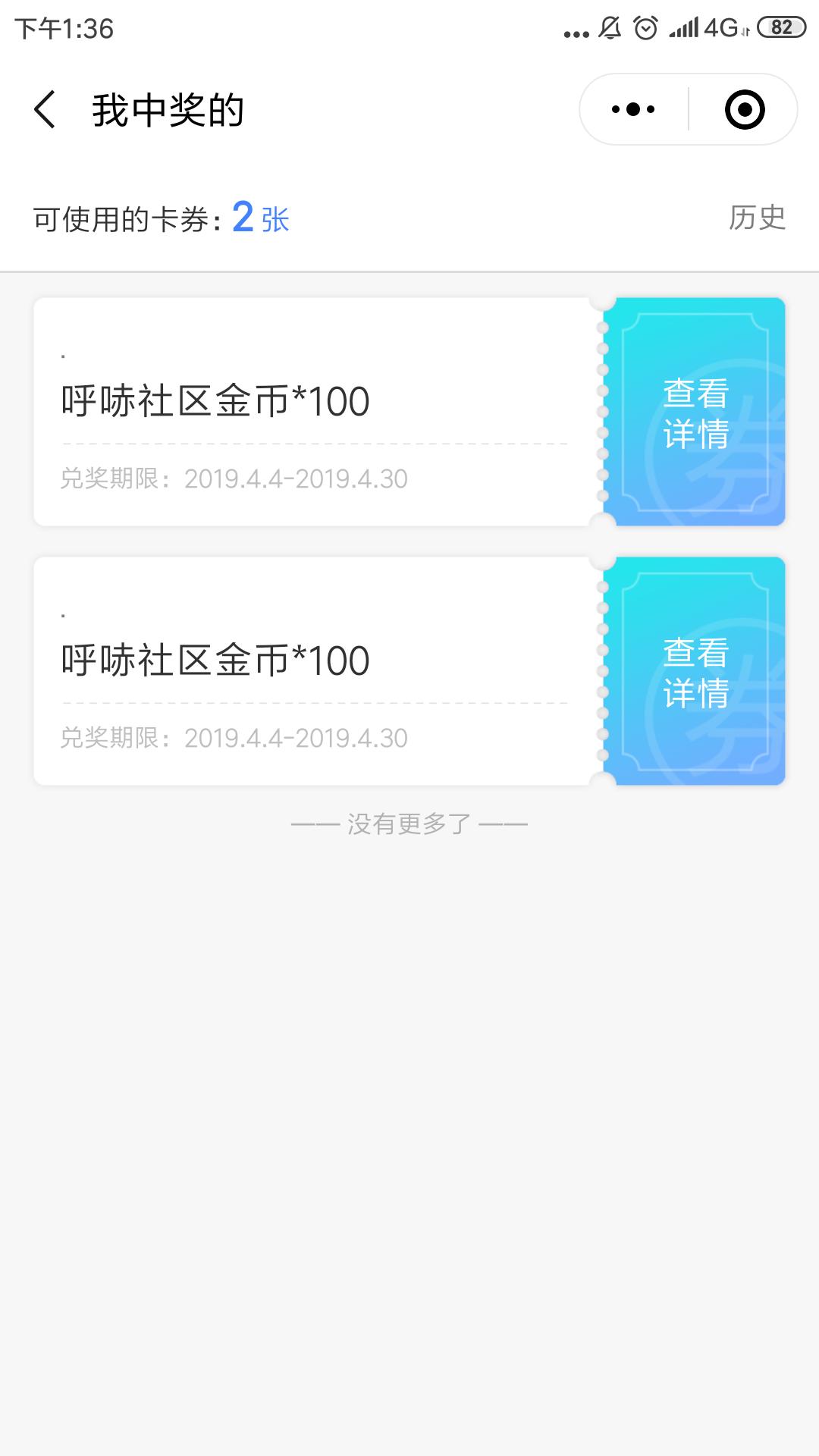 Screenshot_2019-04-09-13-36-25-341_com.tencent.mm.png