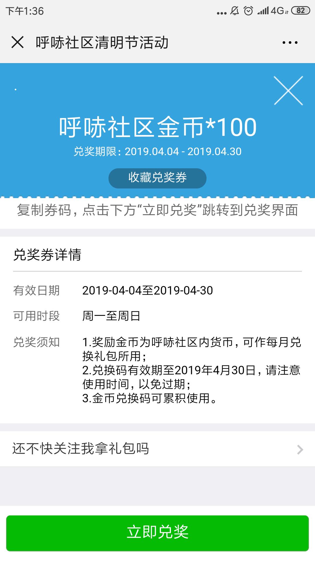 Screenshot_2019-04-09-13-36-41-113_com.tencent.mm.png