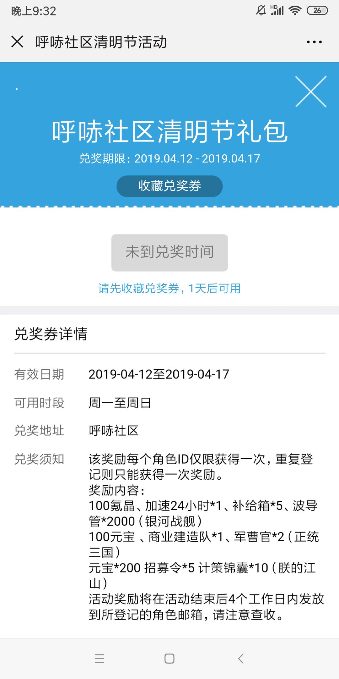 Screenshot_2019-04-11-21-32-22-943_com.tencent.mm.png