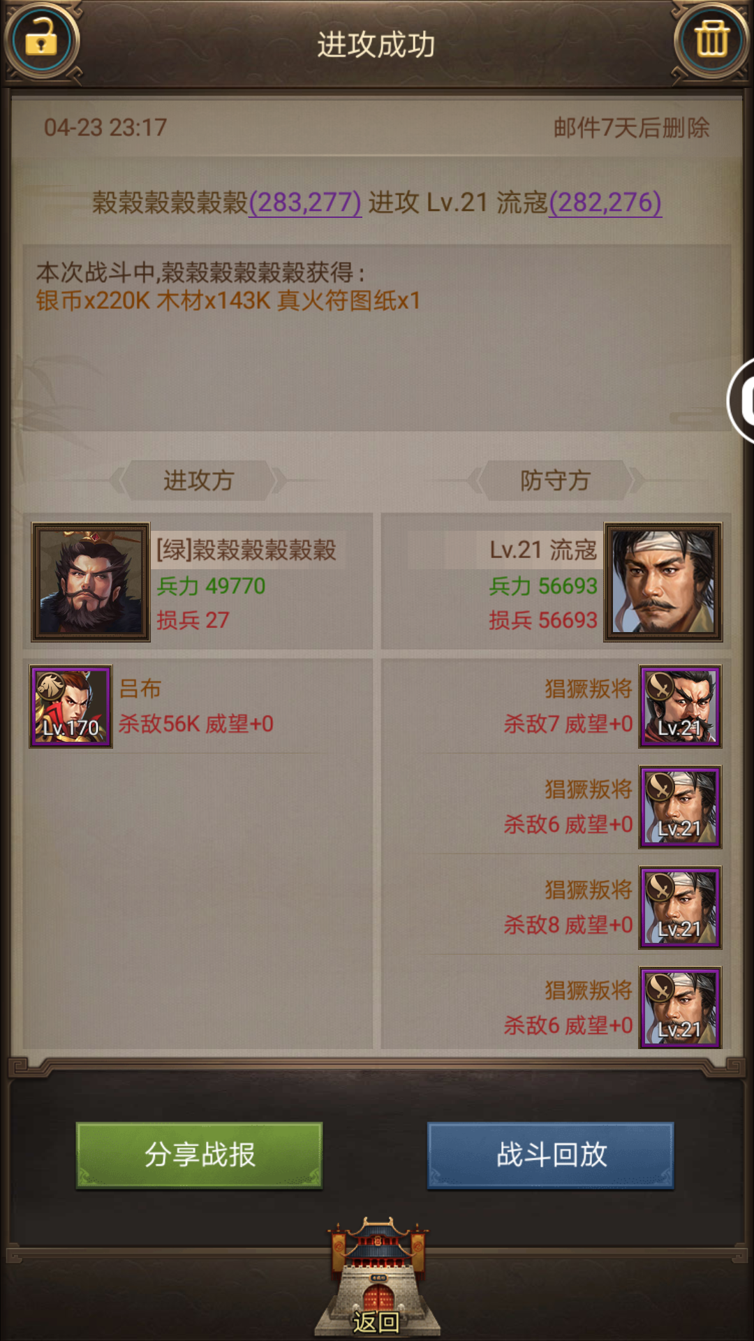 Screenshot_20190423-231733.png