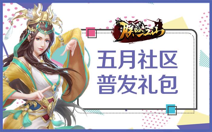 4-26-江山五月礼包内容图.png