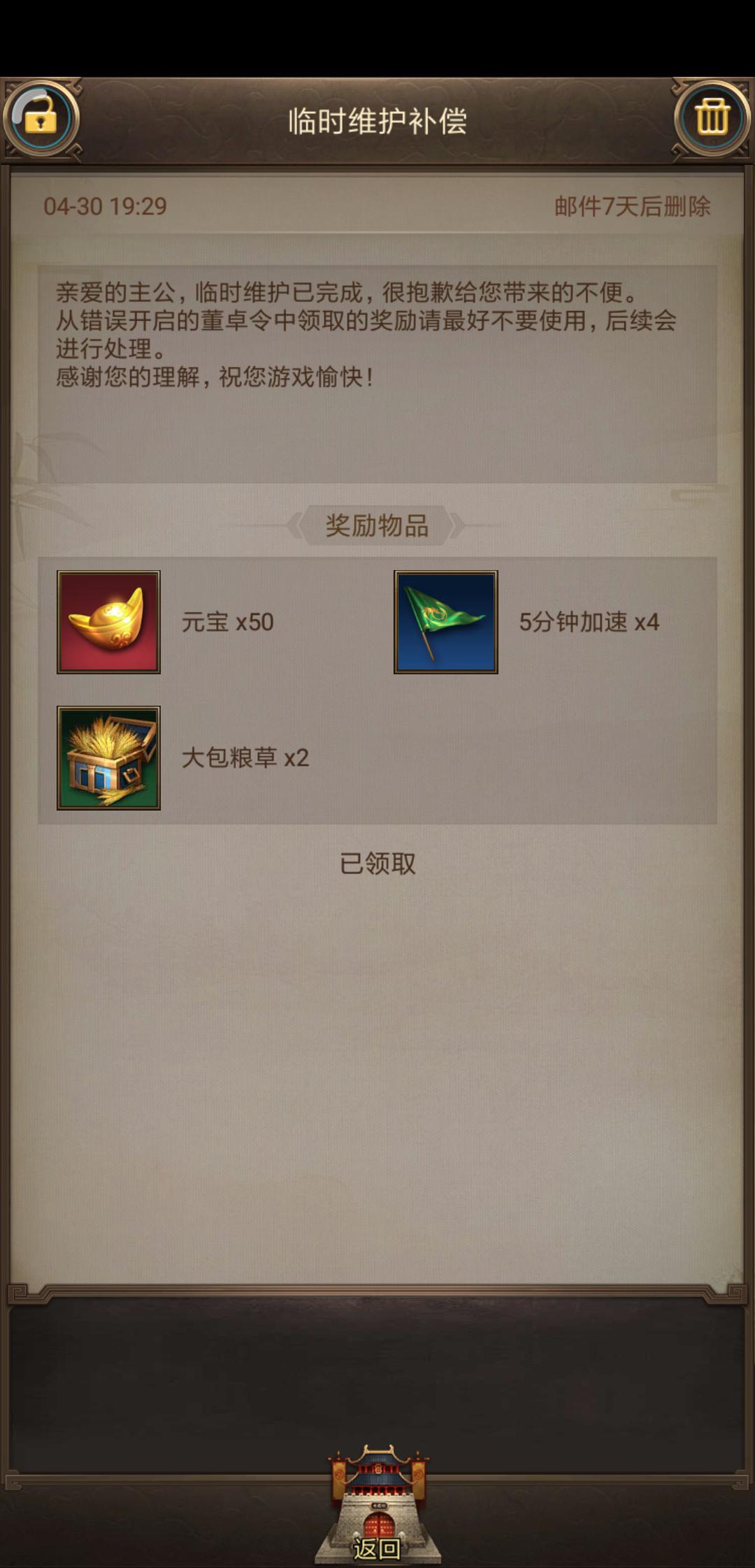 Screenshot_2019-04-30-20-55-32-804_com.jedigames.p16.mi.png