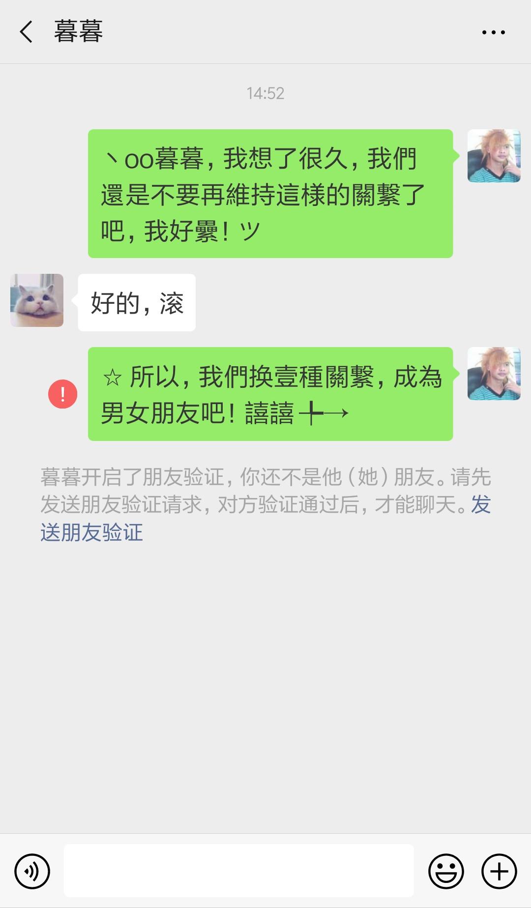Screenshot_2019-05-17-14-53-38-879_com.tencent.mm.png