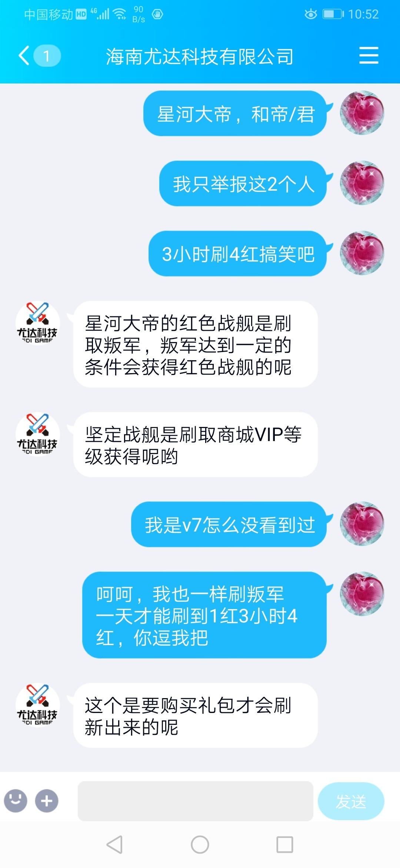 Screenshot_20190518_105234_com.tencent.mobileqq.jpg