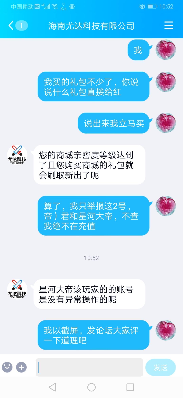 Screenshot_20190518_105257_com.tencent.mobileqq.jpg