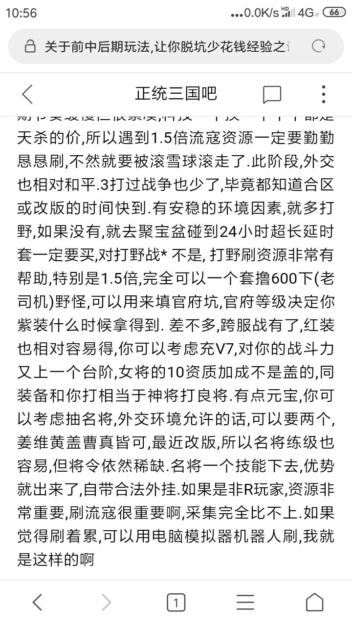 Screenshot_2019-06-11-10-56-30-030_com.android.browser.png