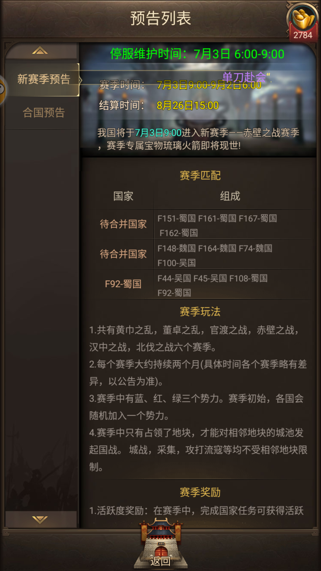 Screenshot_2019-06-28-21-48-19-463_com.juedigame.sgdjl.shoumeng.png