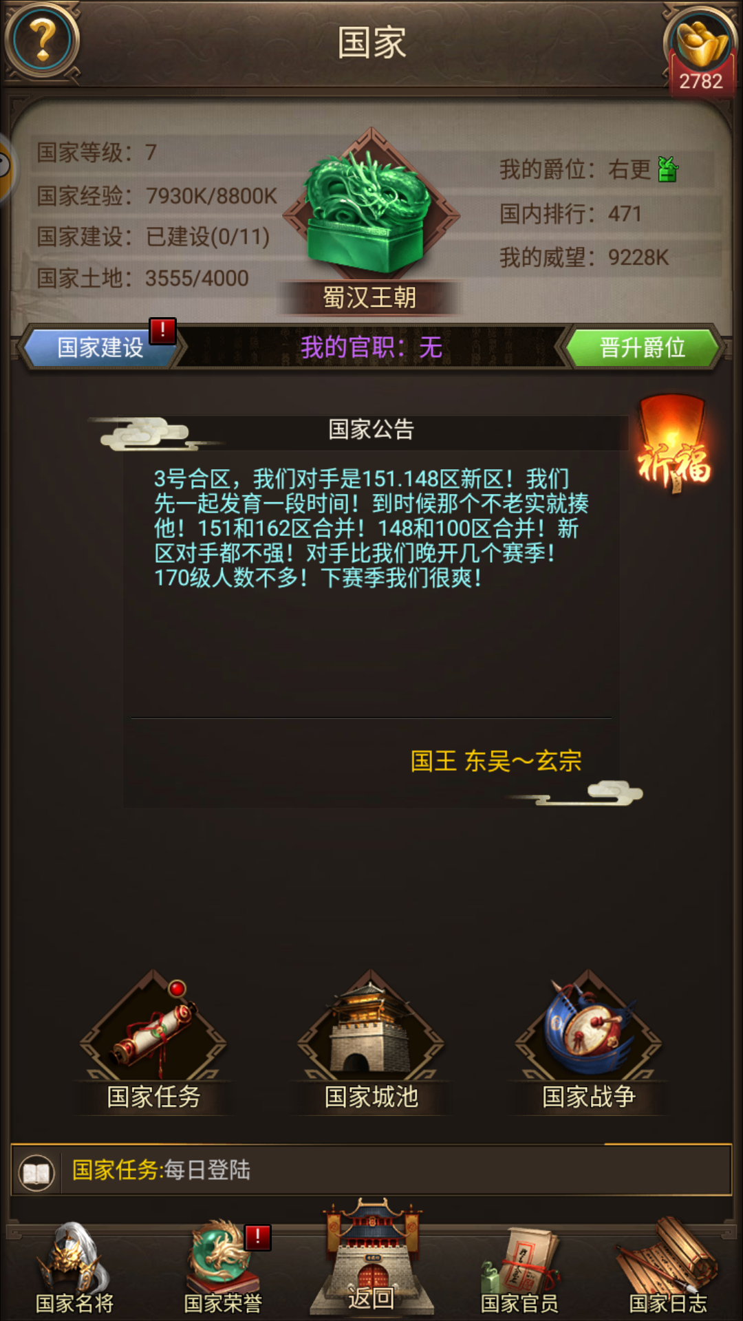 Screenshot_2019-06-30-20-28-00-429_com.juedigame.sgdjl.shoumeng.png