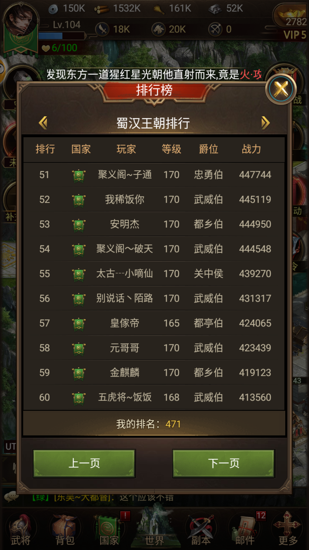 Screenshot_2019-06-30-20-26-31-793_com.juedigame.sgdjl.shoumeng.png