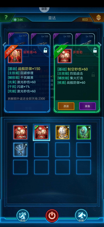 Screenshot_20190703_090215_com.jedigames.p16s.huawei.jpg