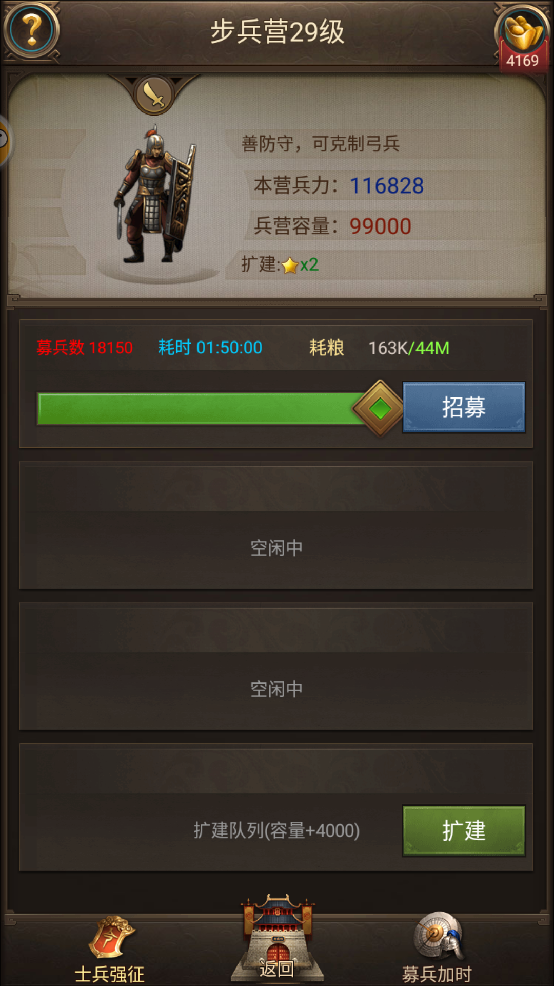 Screenshot_2019-07-11-07-09-56-865_com.juedigame.sgdjl.shoumeng.png