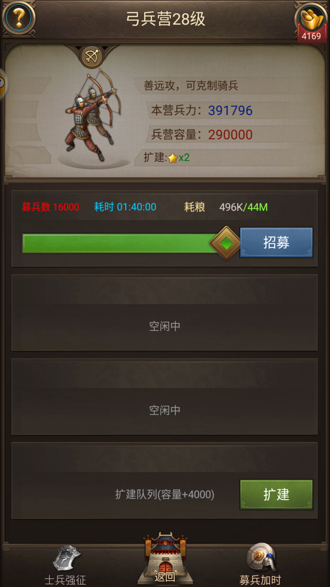 Screenshot_2019-07-11-07-10-04-626_com.juedigame.sgdjl.shoumeng.png