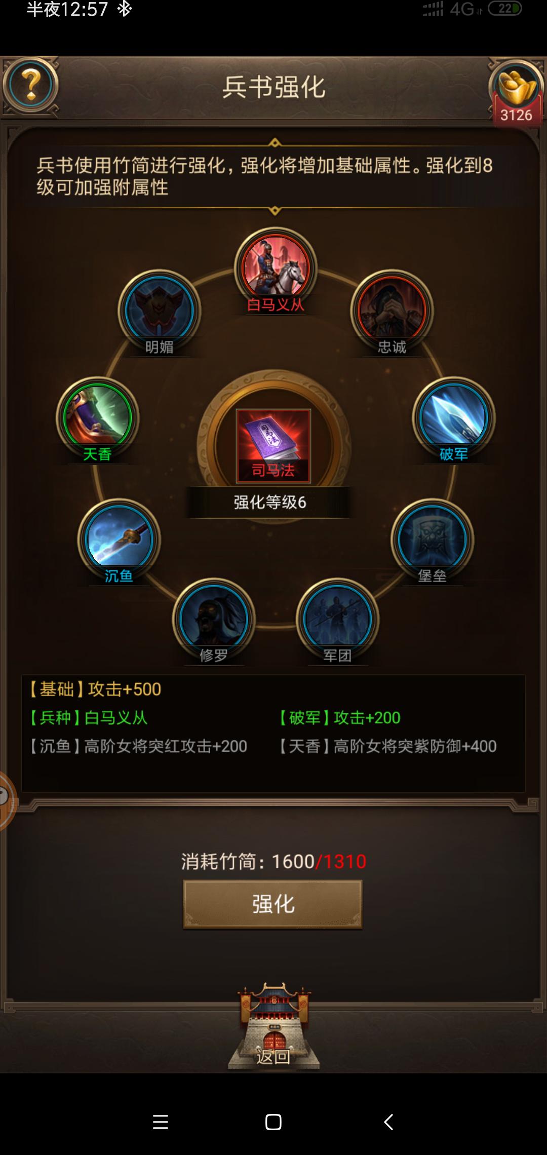 Screenshot_2019-07-17-00-57-25-926_com.tencent.tmgp.zhzz.wuhan.png