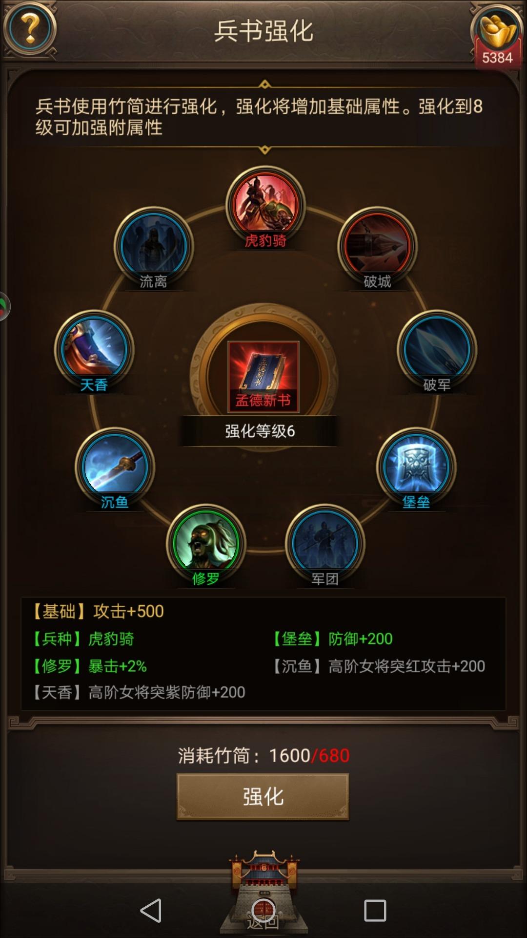 Screenshot_20190718_213736_com.tencent.tmgp.zhzz03.ztsg.GZ.jpg