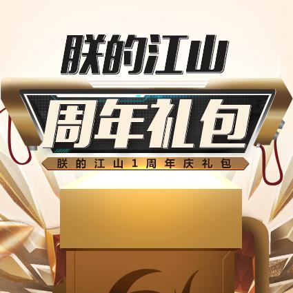 7-23 朕的江山周年礼包商品图.png