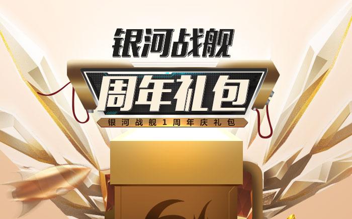 7-22-银河战舰周年庆礼包内容图.jpg