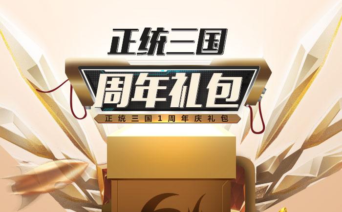 7-22-正统三国周年庆礼包内容图.jpg