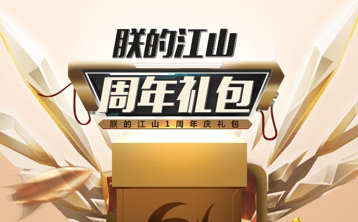 7-22-朕的江山周年庆礼包内容图.jpg