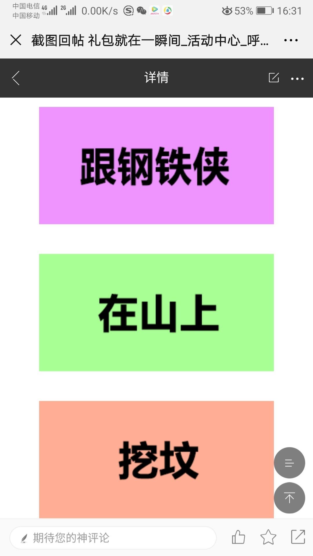 Screenshot_20190725_163128_com.tencent.mm.jpg