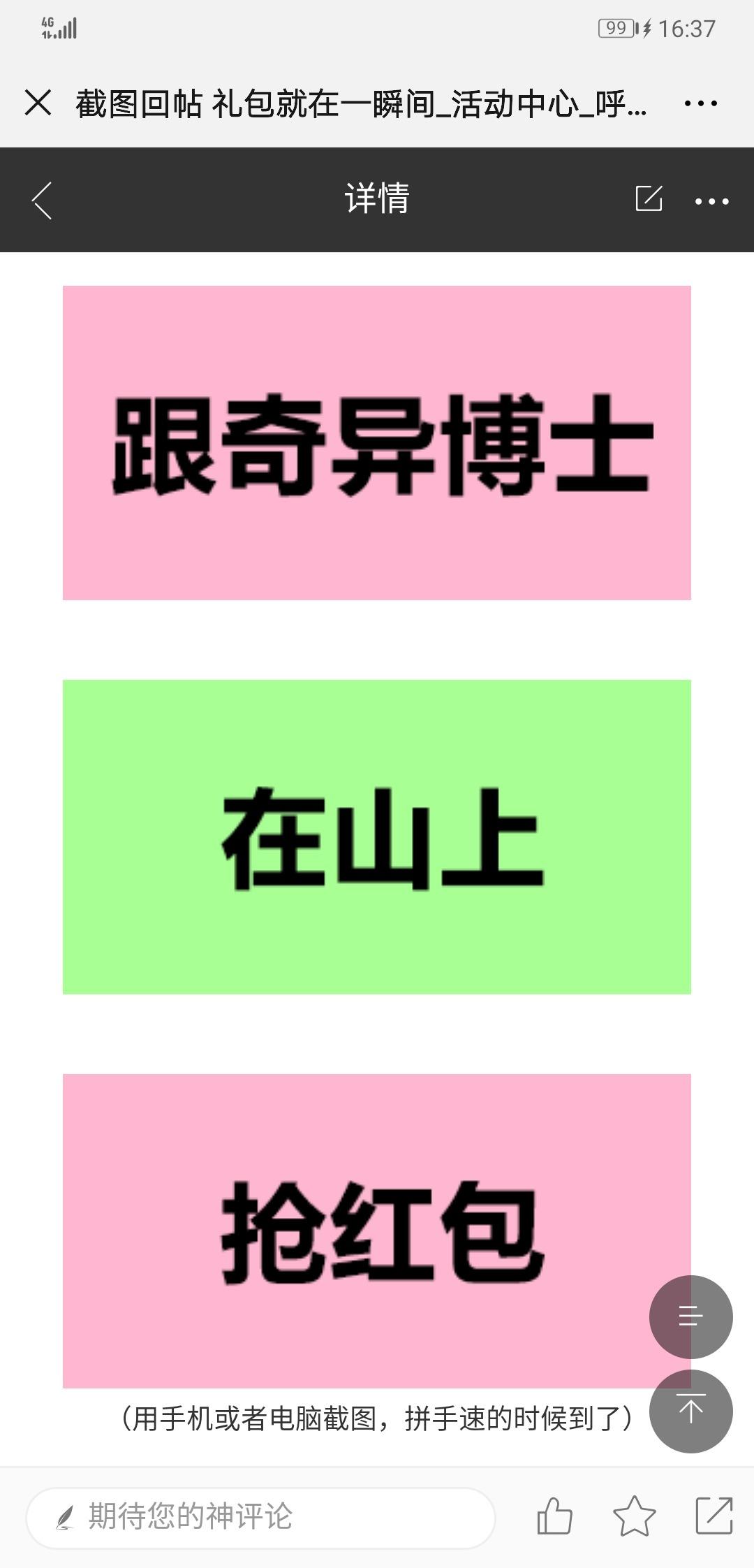 Screenshot_20190725_163749_com.tencent.mm.jpg
