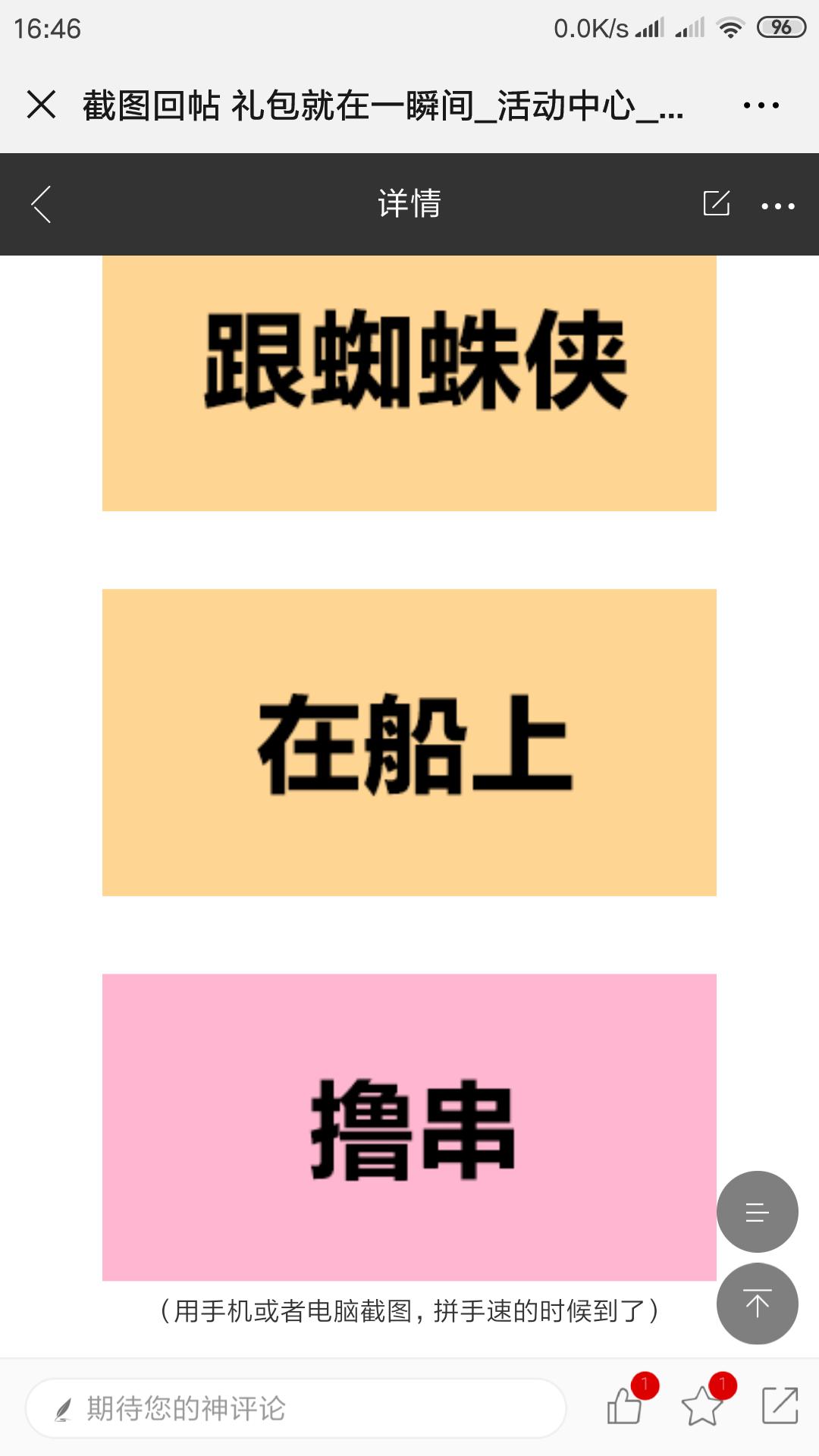 Screenshot_2019-07-25-16-46-28-494_com.tencent.mm.png