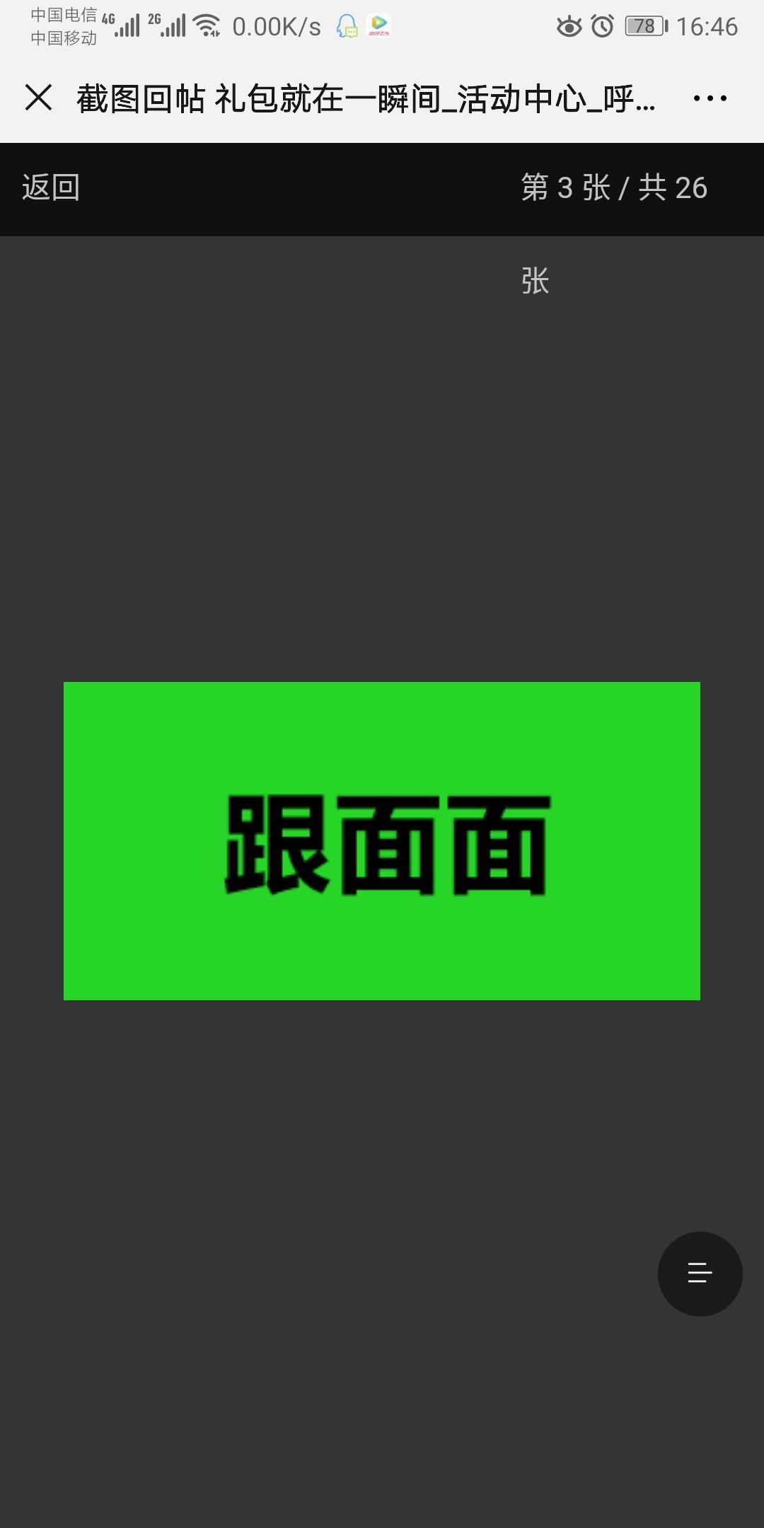 Screenshot_20190725_164615_com.tencent.mm.jpg