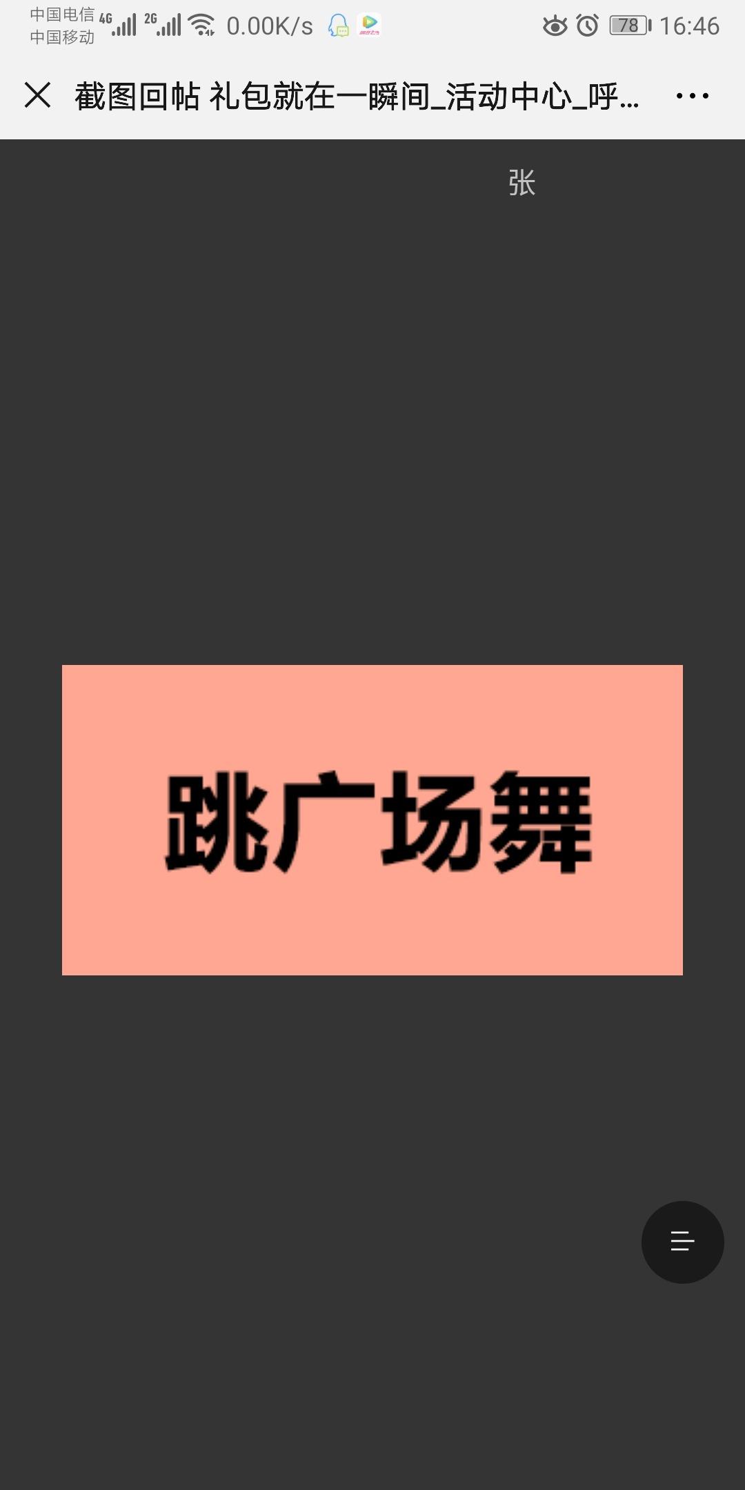 Screenshot_20190725_164628_com.tencent.mm.jpg