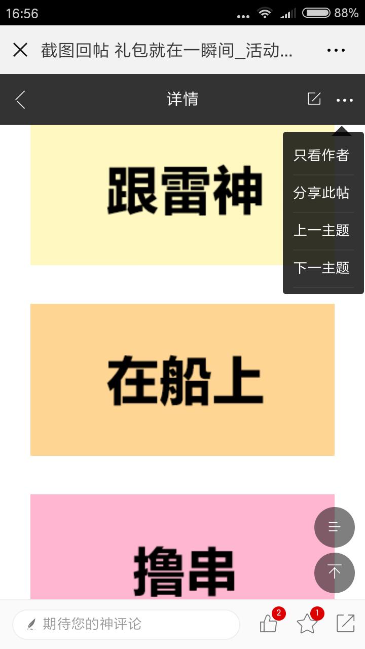 Screenshot_2019-07-25-16-56-15-192_com.tencent.mm.png