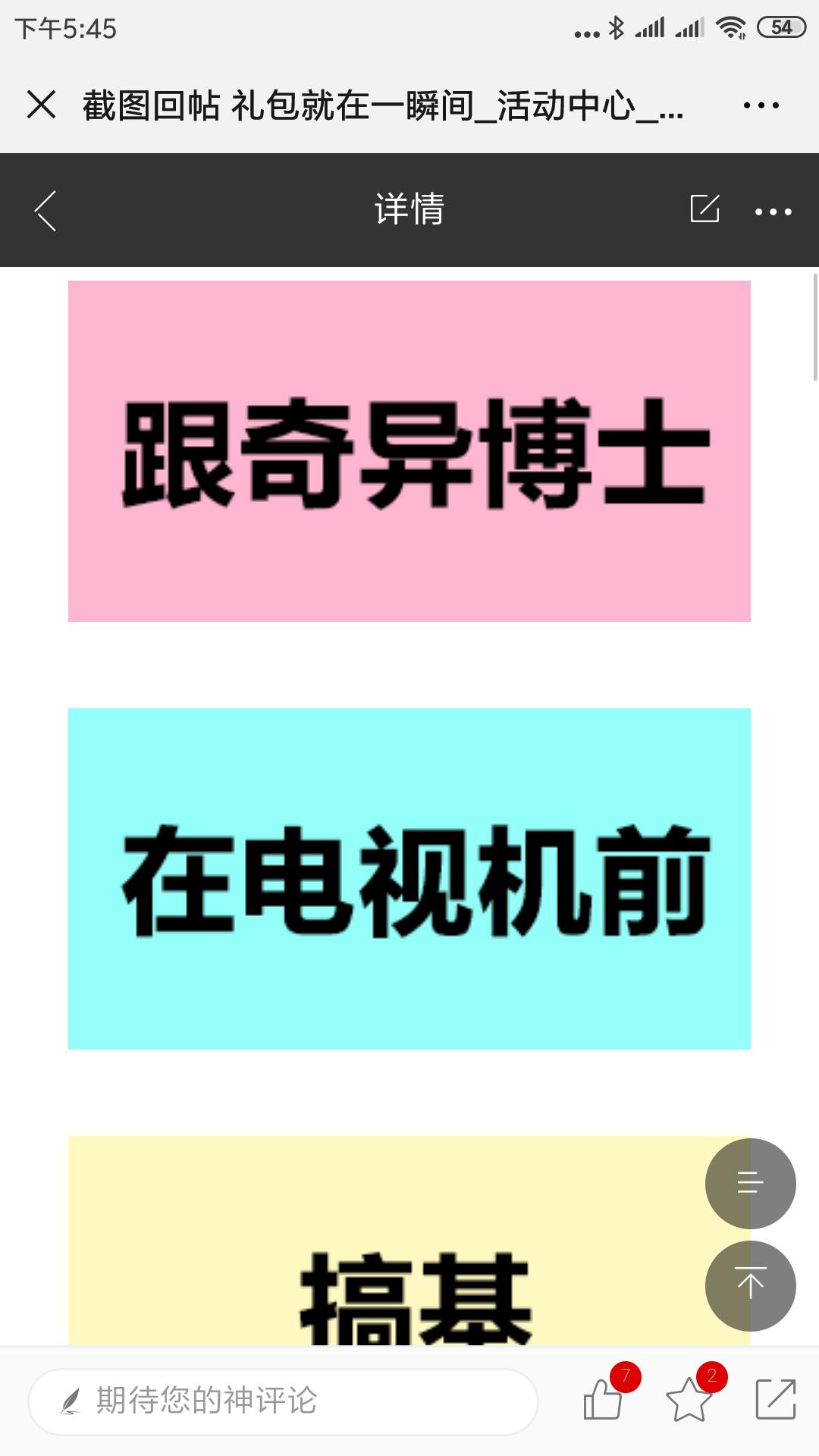 Screenshot_2019-07-25-17-45-24-306_com.tencent.mm.png