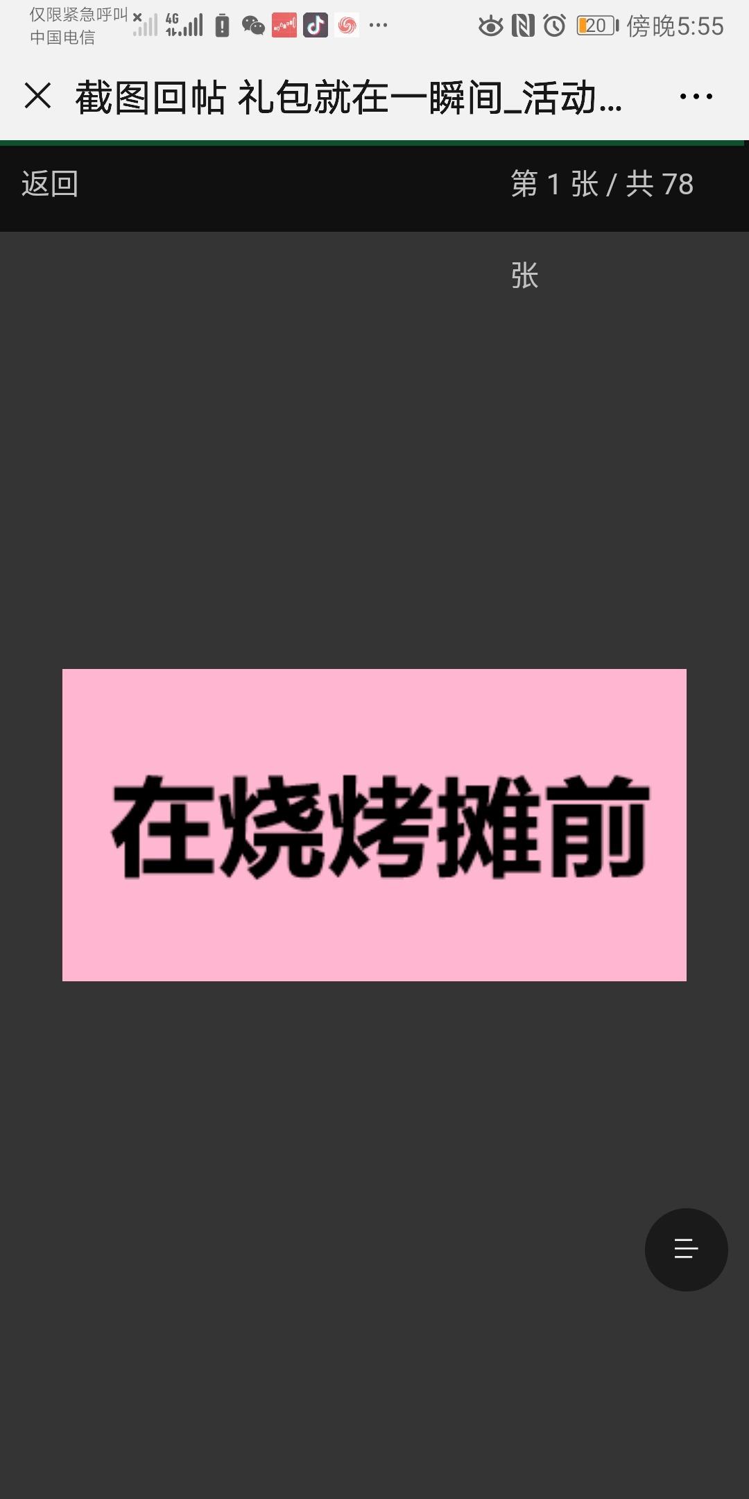 Screenshot_20190725_175552_com.tencent.mm.jpg