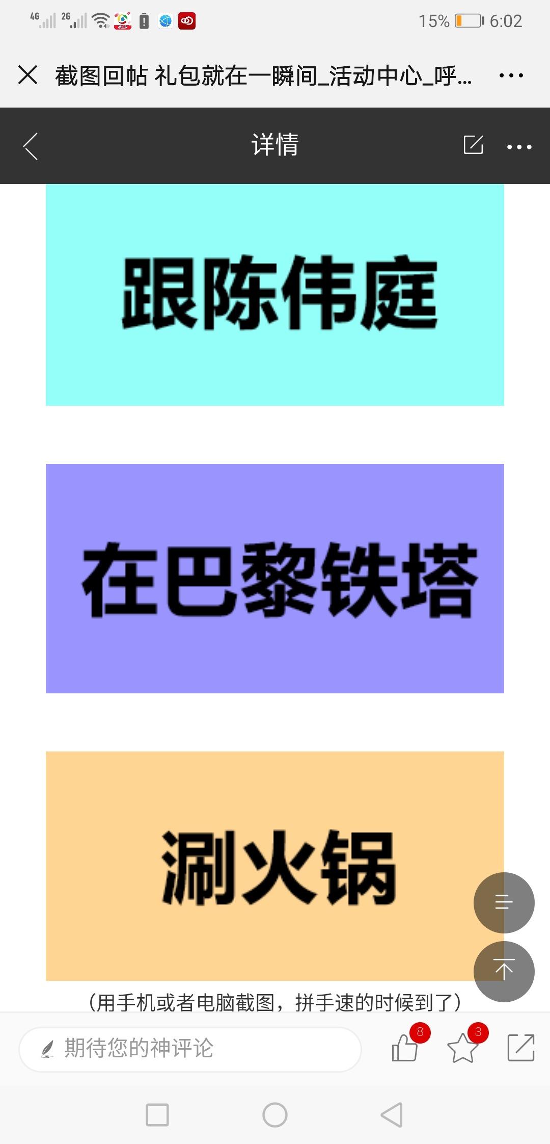 Screenshot_20190725_180224_com.tencent.mm.jpg