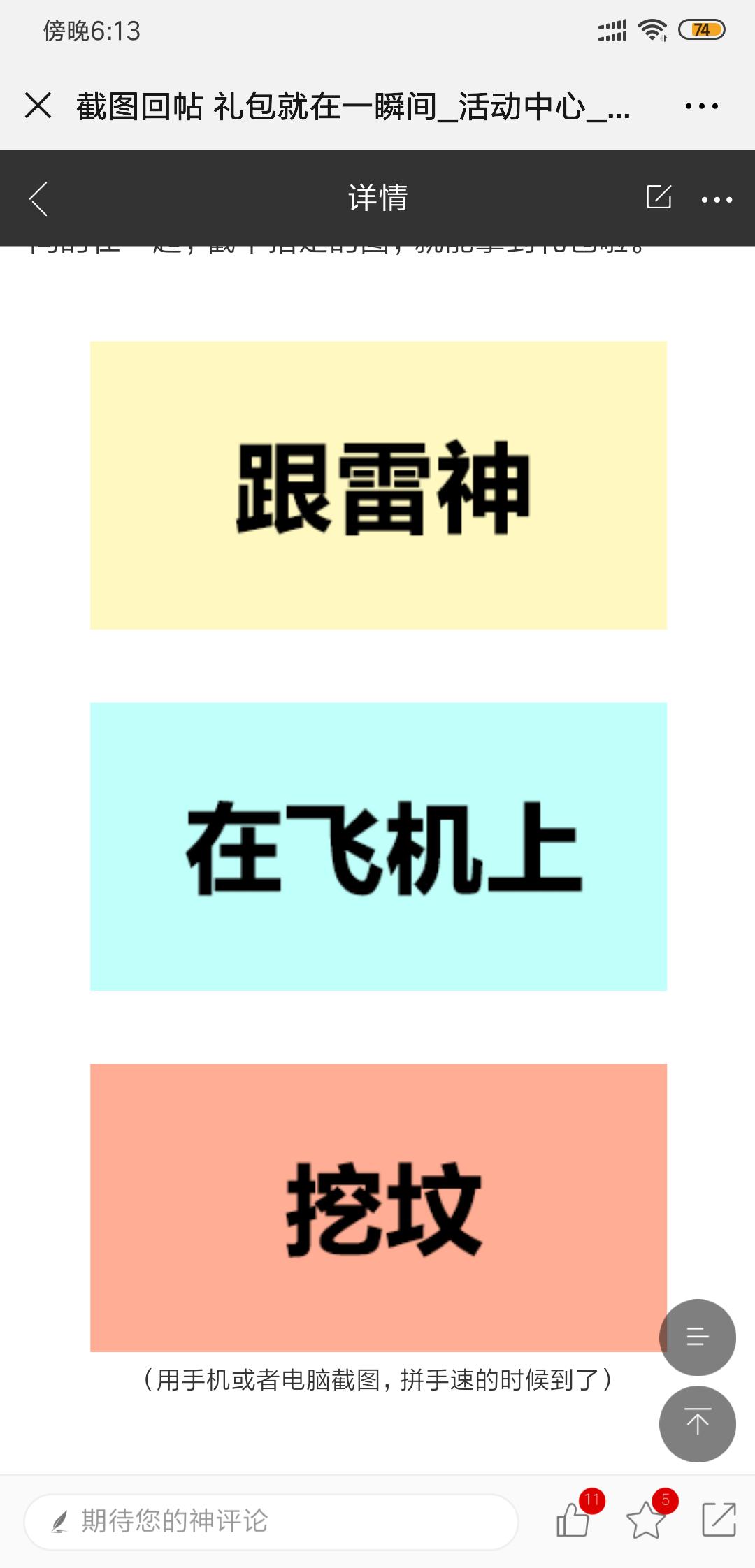 Screenshot_2019-07-25-18-13-17-011_com.tencent.mm.png