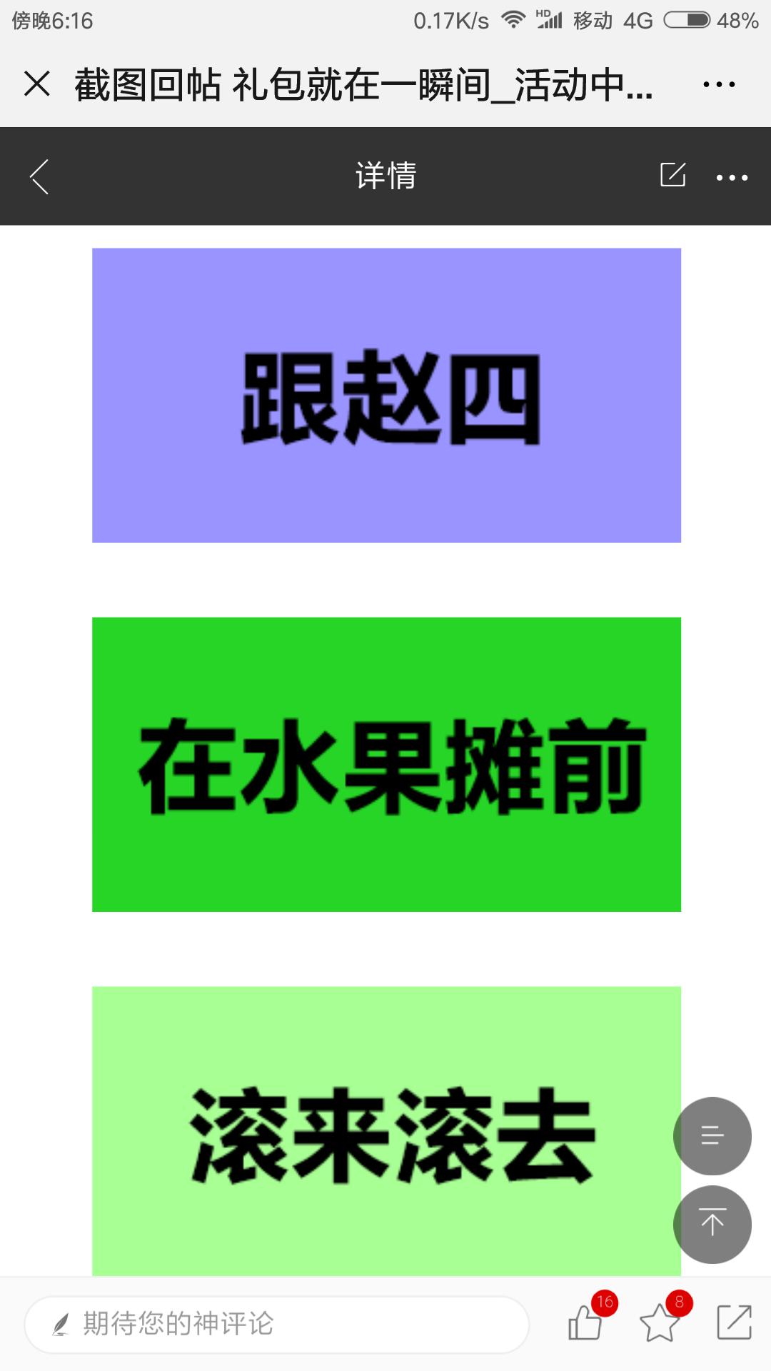 Screenshot_2019-07-25-18-16-49-329_com.tencent.mm.png