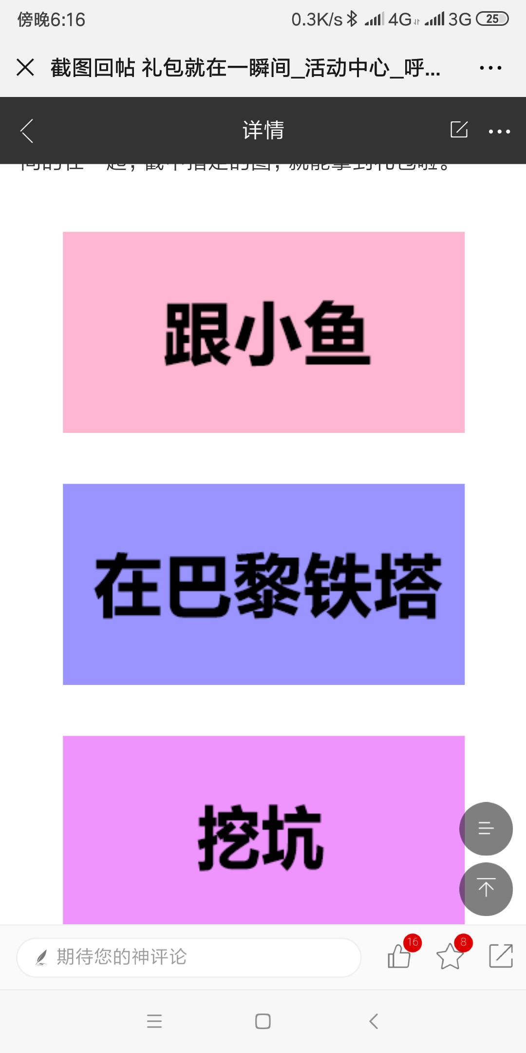 Screenshot_2019-07-25-18-16-46-668_com.tencent.mm.png