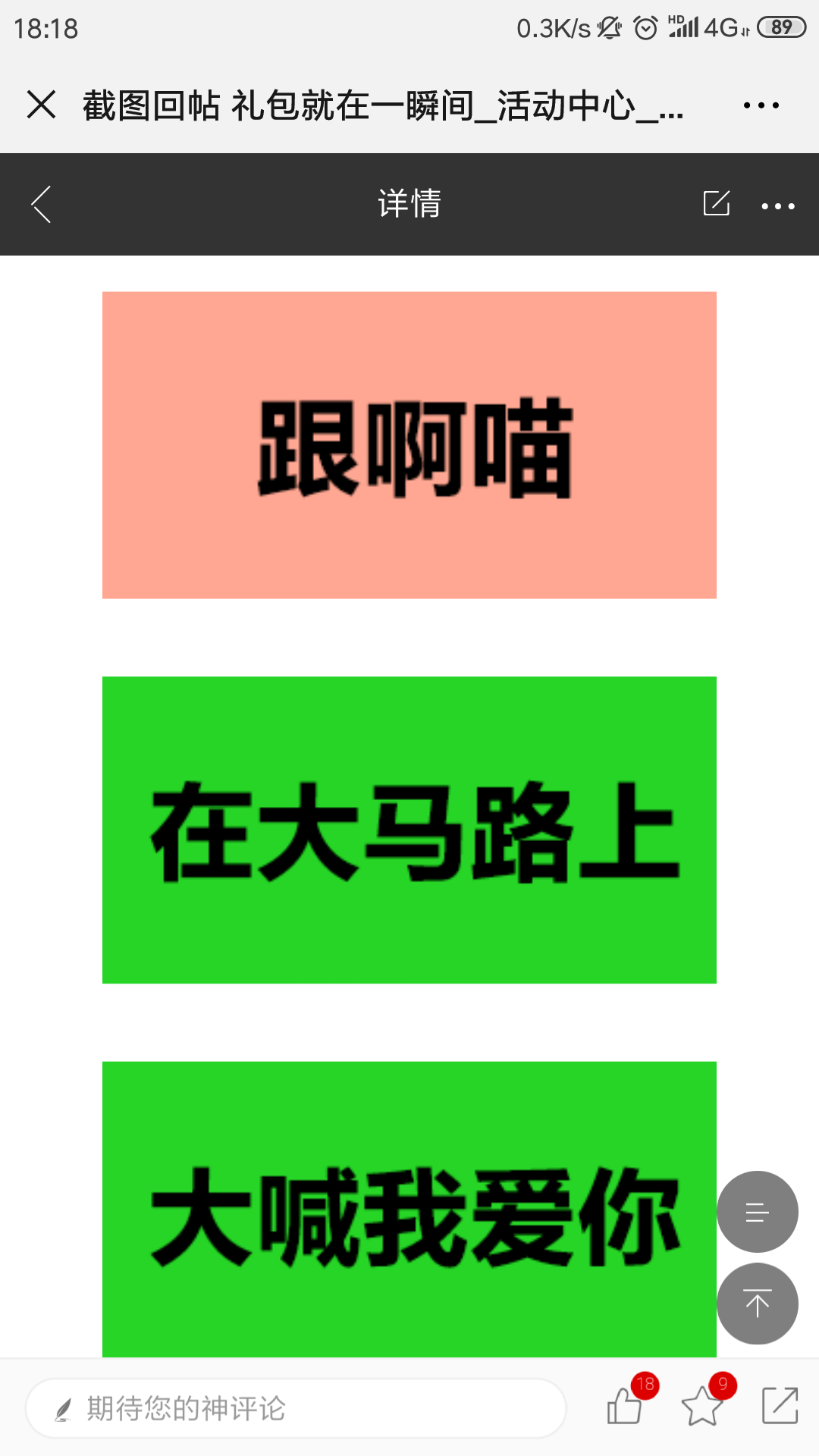 Screenshot_2019-07-25-18-18-31-491_com.tencent.mm.png