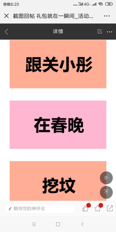 Screenshot_2019-07-25-18-20-36-066_com.tencent.mm.png