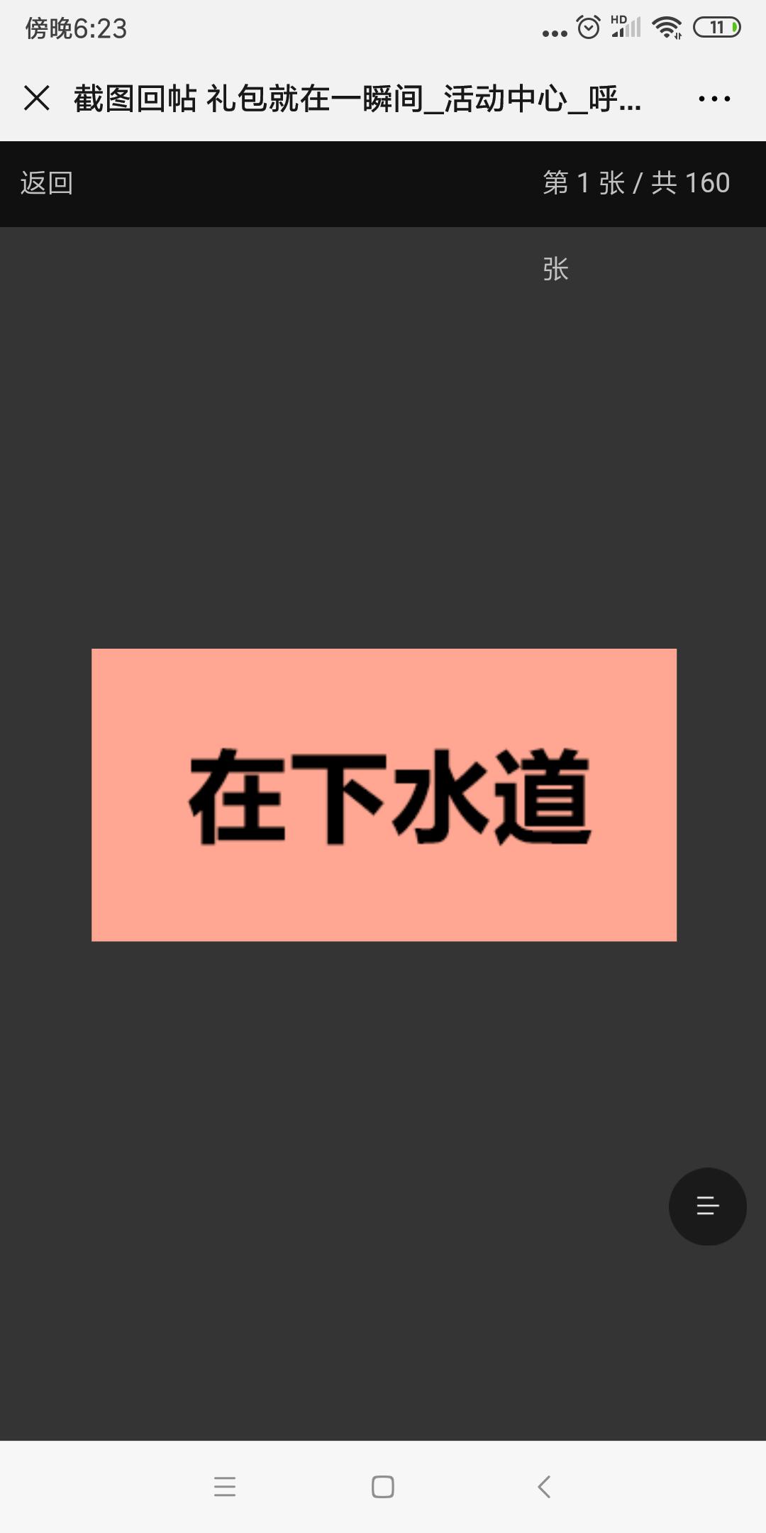 Screenshot_2019-07-25-18-23-16-182_com.tencent.mm.png