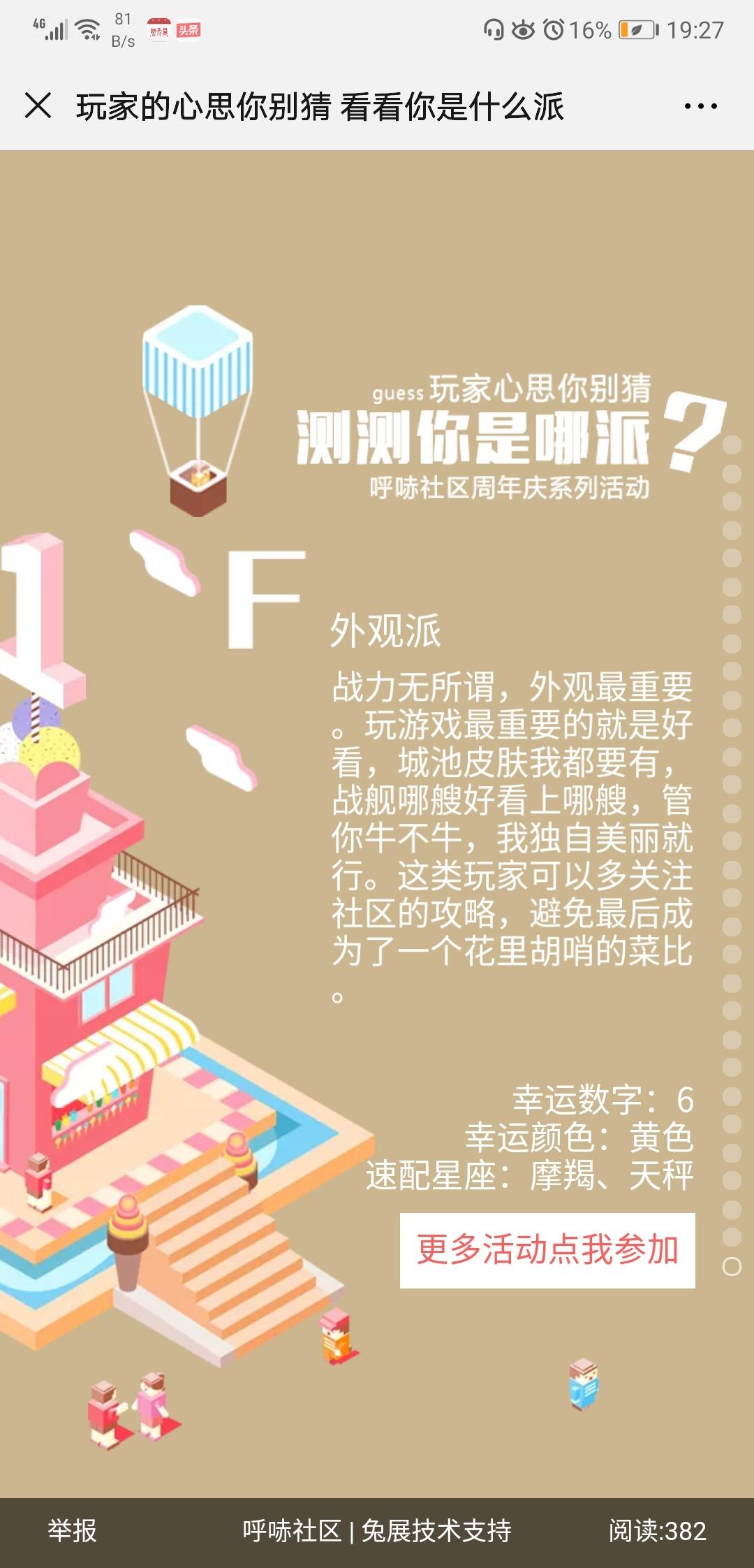 Screenshot_20190725_192702_com.tencent.mm.jpg